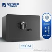 保險箱保險箱家用小型25/40cm指紋密碼保險櫃迷你全鋼防盜辦公保YYJ 阿卡娜
