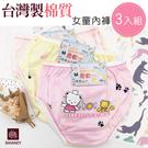 女童內褲 廚師小貓咪 (三入組) 台灣製造 No.716-席艾妮SHIANEY
