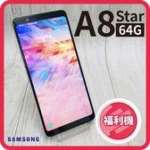 【福利品】SAMSUNG A8 STAR 64GB
