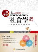 ㄧ眼看穿社會學考題核心(二版)