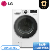 [LG 樂金]15公斤 WiFi滾筒蒸洗脫烘衣機 WD-S15TBD