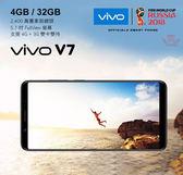 ☆ 手機批發網 ☆VIVO V7  4G+32G,4G雙卡,2400萬前相機,5.7吋,R15、R11S