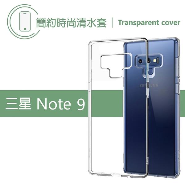 三星SAMSUNG Galaxy Note 9 清水套 果凍套 保護軟殼 手機背蓋