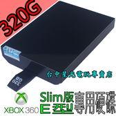 【XB360週邊 可刷卡】☆ XBOX360 主機專用 副廠 320G 320GB 硬碟 ☆全新品【台中星光電玩】