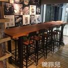 吧台桌 北歐實木長條桌咖啡廳吧台靠墻高腳凳酒吧桌鐵藝餐廳吧台桌椅組合 mks韓菲兒