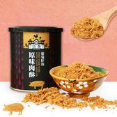 【台畜】葡萄籽油原味肉酥 120g