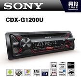 【SONY】CDX-G1200U CD音響主機 *55Wx4 (公司貨