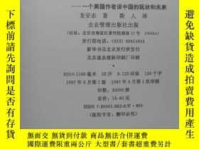 二手書博民逛書店罕見中國第一18483 (美)龍安志 企業管理出版社 出版199