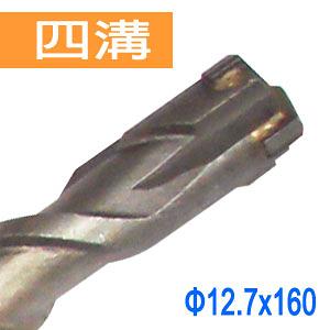 SDS plus四溝四刃水泥鑽頭 四溝十字刃水泥鑽尾 四溝免出力鎚鑽用水泥鑽頭鑽尾 12.7x160mm