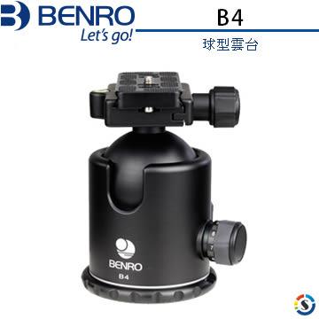 ★百諾展示中心★BENRO球型雲台B4
