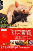 (二手書)初次養貓萬用百科