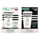 JBLIN 無矽靈純淨洗髮精/護髮素(50ml) 兩款可選【小三美日】
