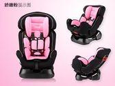 聖誕狂歡 兒童安全座椅汽車用0-7歲嬰兒寶寶4周新生兒車載可躺坐椅