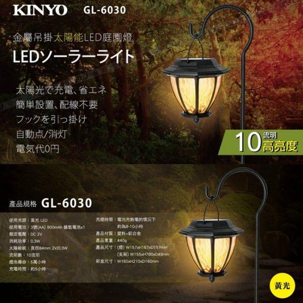 《飛翔3C》KINYO 耐嘉 GL-6030 金屬吊掛太陽能 LED 庭園燈│公司貨│黃光 庭院造景燈 插式戶外草皮燈