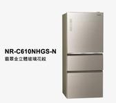 Panasonic 國際牌 三門雙科技無邊框玻璃冰箱 NR-C610NHGS-N 翡翠金 610公升