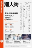 潮人物雜誌 1月號/2018 第87期:真跡、手稿與故事 60年代詩人展 — 安德昇藝術