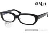 『金橘眼鏡』龍造作 賽璐珞 日本手造名鏡 #仕黑Ryu2 COL1