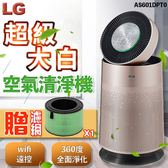 【送原廠濾心*1】LG PuriCare™ 360° 空氣清淨機 AS601DPT0 玫瑰金