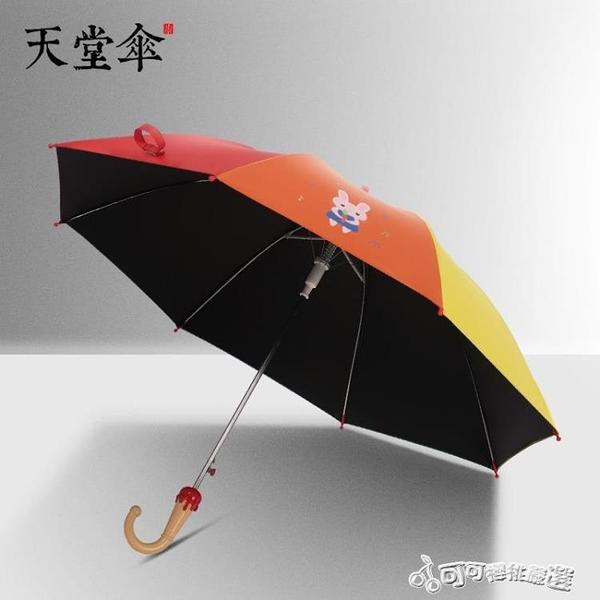 傘兒童雨傘男女小孩學生兩用晴雨傘寶寶半自動長柄防曬遮陽傘
