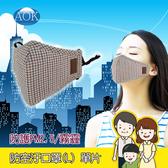 AOK 飛速 防空汙口罩(成人-L) 單片裝 可水洗/空氣汙染/PM2.5/霧霾/機車族/冬天保暖
