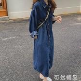 牛仔洋裝女長袖襯衫裙子長裙春季韓版寬鬆顯瘦氣質長款過膝裙子 可然精品