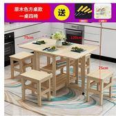 實木折疊桌 餐桌家用可折疊簡約易吃飯桌子4人長方形多功能小戶型igo 夢依港