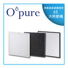 【Opure 臻淨】新A5 強效除臭高效...