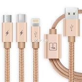 三合一數據線 數據線三合一適用蘋果安卓充電線器一拖三type-c二合一多頭多功能通用 快速出貨