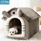 狗窩房子型冬天保暖小型犬法斗龍貓四季通用封閉式可拆洗狗狗用品 3C優購