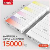 3C便利店【Hang】G4 15000 行動電源ios/Micro USB雙輸出充電 2.4A快速充電 BSMI認證 合格
