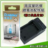 《電池王》Casio NP-110 / NP110 高容量防爆鋰電池+充電器配件組