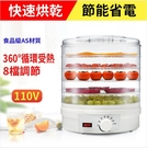 現貨 110V智能蔬果烘乾機 食物乾燥機 乾果機 乾燥機 烘乾機 果乾機 食物風乾機