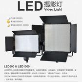 ◎相機專家◎ Godox 神牛 LED 1000C LED持續燈 色溫可調 無線遙控 錄影燈 補光燈 開年公司貨