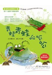 青蛙青蛙呱呱呱
