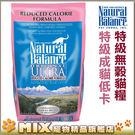 ◆MIX米克斯◆《NB》美國Natural Balance.低卡成貓配方【6磅】