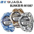 JAGA 捷卡 BLINK 系列 M1087 多功能戶外運動防水手錶 繽紛色系 花漾魅力男女生必備單品