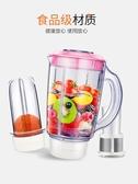 榨汁機榨汁機家用水果小型料理迷你電動便攜式炸果汁機多功能榨汁杯 雙11提前購