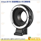 Altson EF-FX 佳能CANON 轉 富士Fuji flim X 卡口轉接環 公司貨