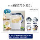 妙管家 2L高級冷水壺 HKT-6767