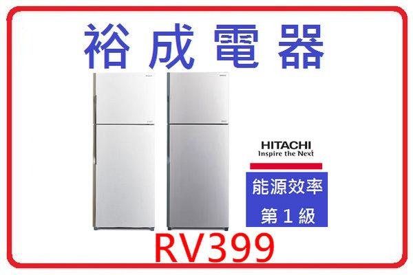 【高雄裕成電器】HITACHI日立變頻原裝進口381公升兩門電冰箱 RV399 R-V399