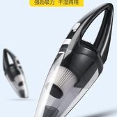車載吸塵器汽車強力專用大功率家用車內兩用小型迷你充電車用TA7290【雅居屋】