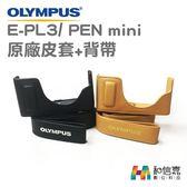 【和信嘉】OLYMPUS 原廠  E-PL3 / PEN mini 相機皮套組 (皮質底座+背帶)  台灣公司貨