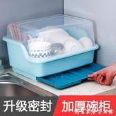 置物架青芝堂裝碗筷收納盒放碗瀝水架廚房收納箱帶蓋家用置物架塑料碗櫃 創意家居生活館