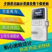 錄音機  19升級D32小初高教材同步學生英語復讀機mp3錄音字幕帝爾dr32 MKS雙11