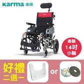 【康揚】鋁合金輪椅 手動輪椅 仰樂多2 後輪14吋小輪 後躺與空中傾倒二合一 ~ 超值好禮2選1