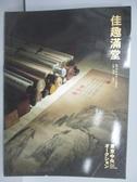 【書寶二手書T9/收藏_PFA】東京中央_2019/9/4_佳趣滿堂