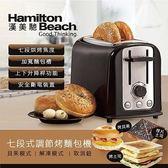 ❤免運費+24期0利率❤ Hamilton Beach 美國 漢美馳 七段式調節 烤麵包機 22444