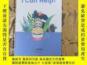 二手書博民逛書店i罕見can help!Y11418 斑马英语 辅导出品 斑马英语 辅导出品 出版1990