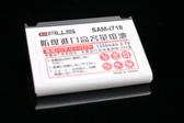 CALLS/其他廠牌 防爆高容量手機電池 1100mah Samsung i718/i608