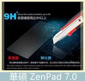 華碩 ZenPad 7.0 平板鋼化玻璃膜 螢幕保護貼 0.26mm鋼化膜 9H硬度 鋼膜 保護貼 螢幕膜